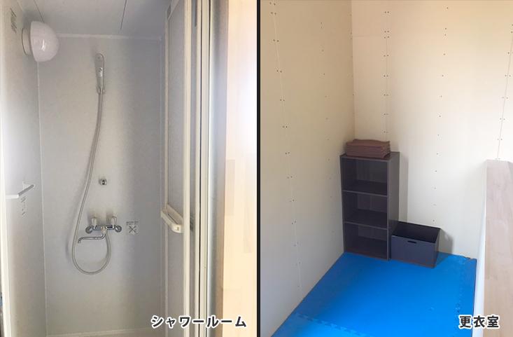 シャワールーム・更衣室も完備